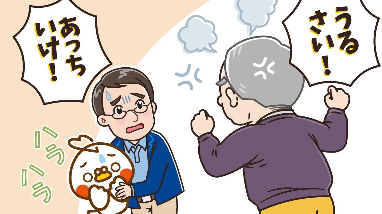 エスカレートする認知症の父の暴言や暴力。対応方法を知りたいです ...