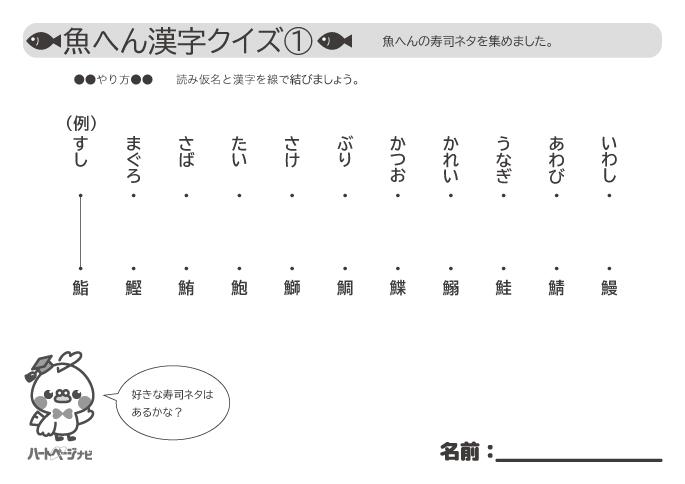 高齢者の漢字クイズ 難易度を選べる魚へん漢字クイズ ハートページナビ