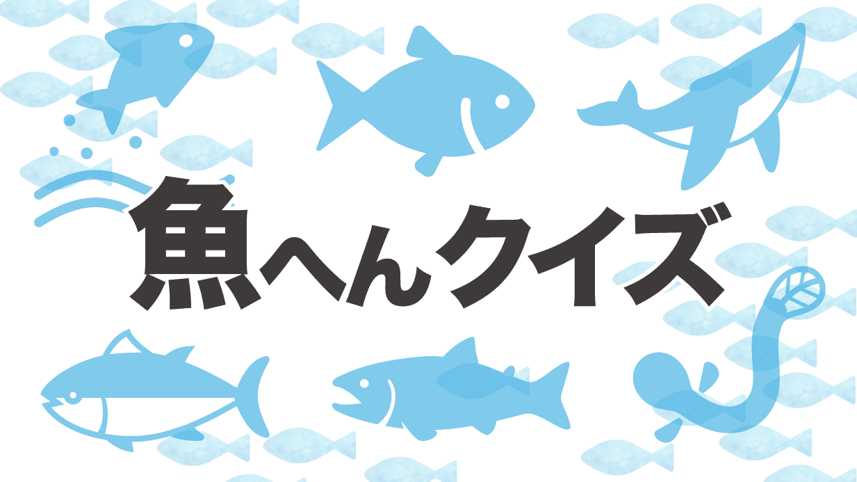 の 魚 クイズ へん 漢字 魚へんの漢字クイズ!キミはいくつ読めるかな?<上級編>